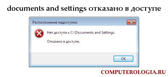 documents and settings отказано в доступе