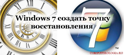 Windows 7 создать точку восстановления