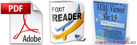 Adobe_Foxit_Reader_STDU_Viewer