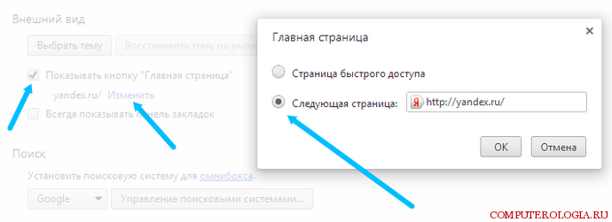 Google Chrome. Настройки