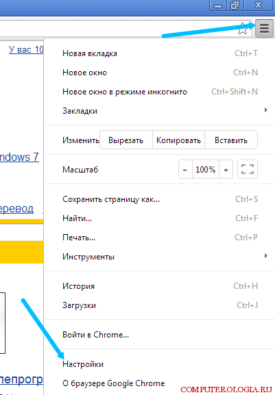 Google Chrome и Яндекс