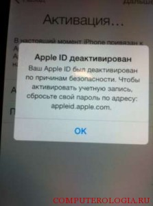 iPhone просит Apple id