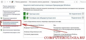 Отключение и включение брадмауэра в Windows 8