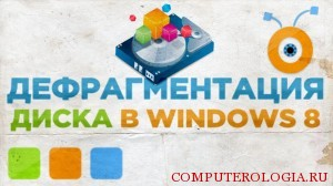 Дефрагментация диска в Windows 8