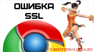 Ошибка SSL в google chrome