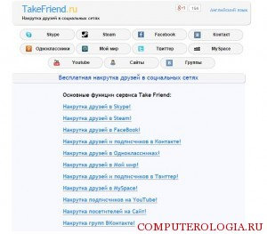Меню сервиса Takefriend