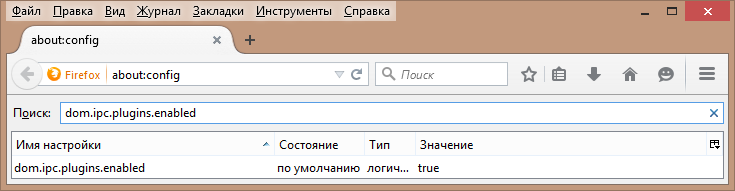 Изменение dom.ipc.plugins.enabled в Firefox