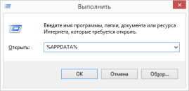 Команда APPDATA в Windows
