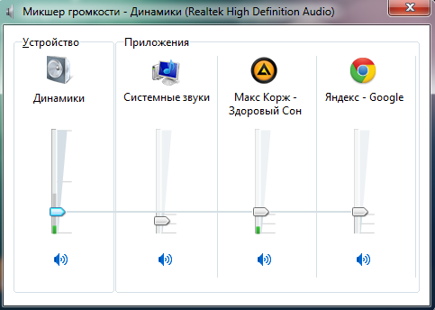 Микшер в Windows 7