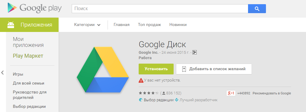 Google Диск для Android