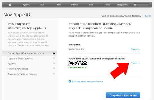 смена пароля apple id