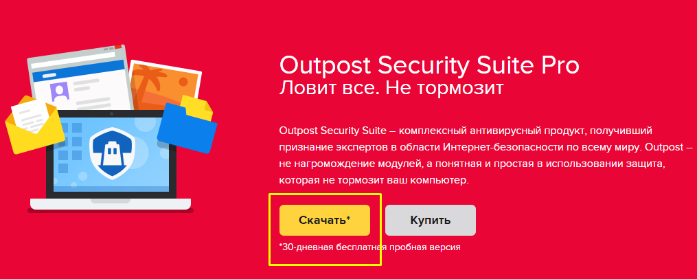 http://www.agnitum.ru/outpost-security-suite.php