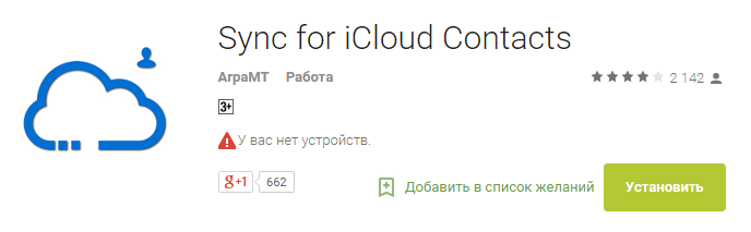 iCloud на Android