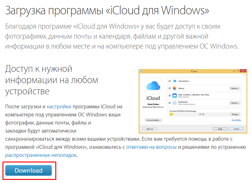 iCloud на Windows