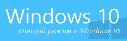 Все о спящем режиме Windows 10