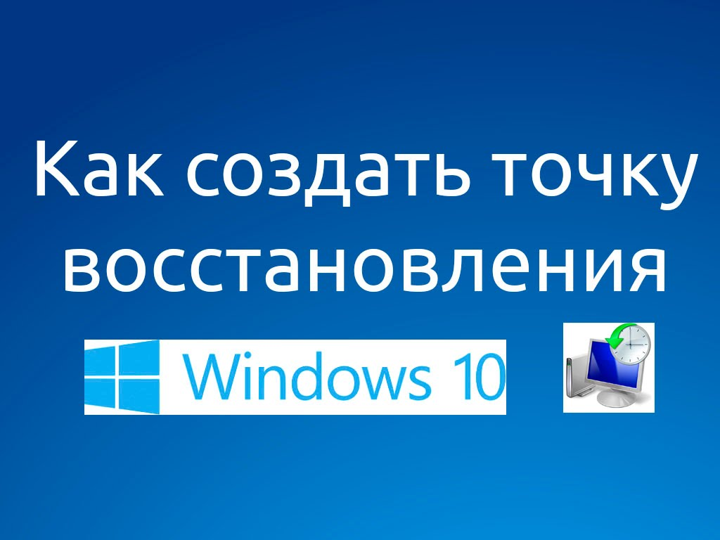 Как создать точки восстановления Windows 10?