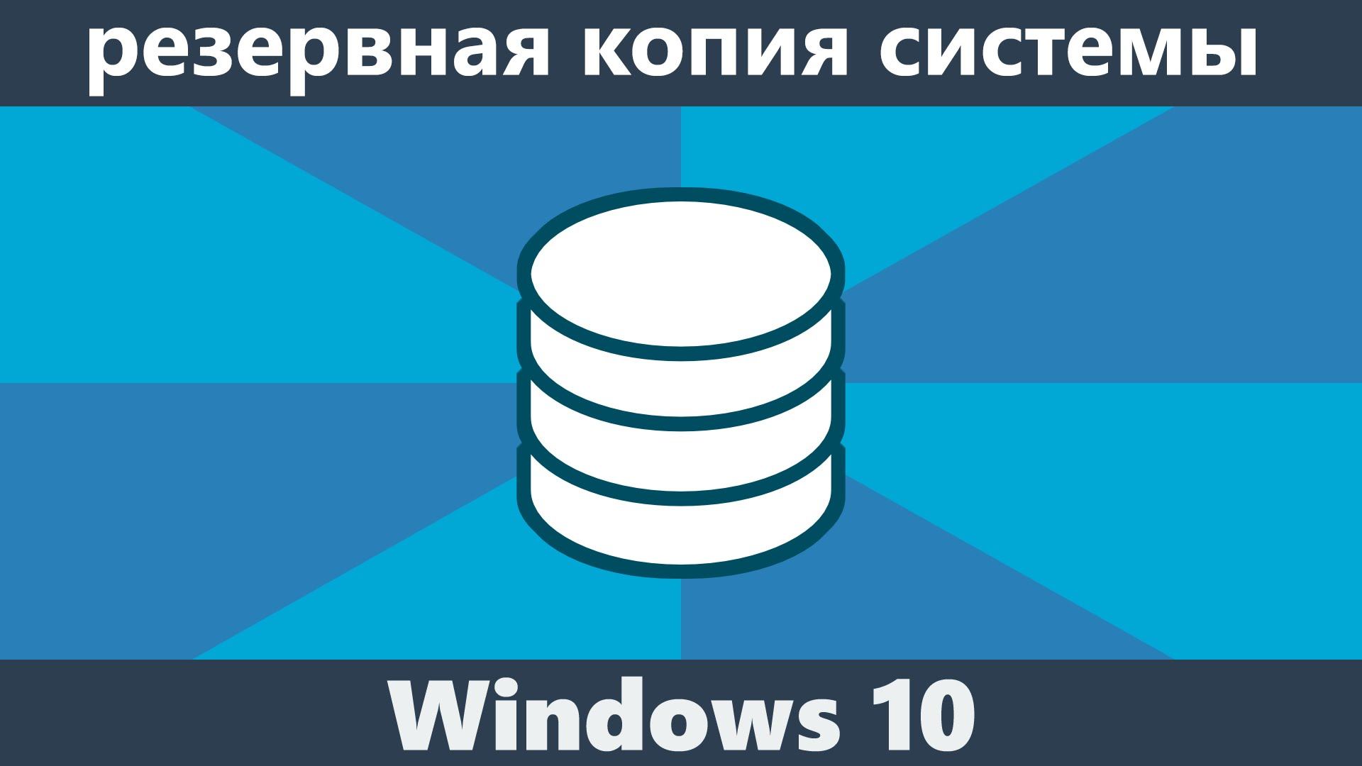 Как создать резервную копию Windows 10?