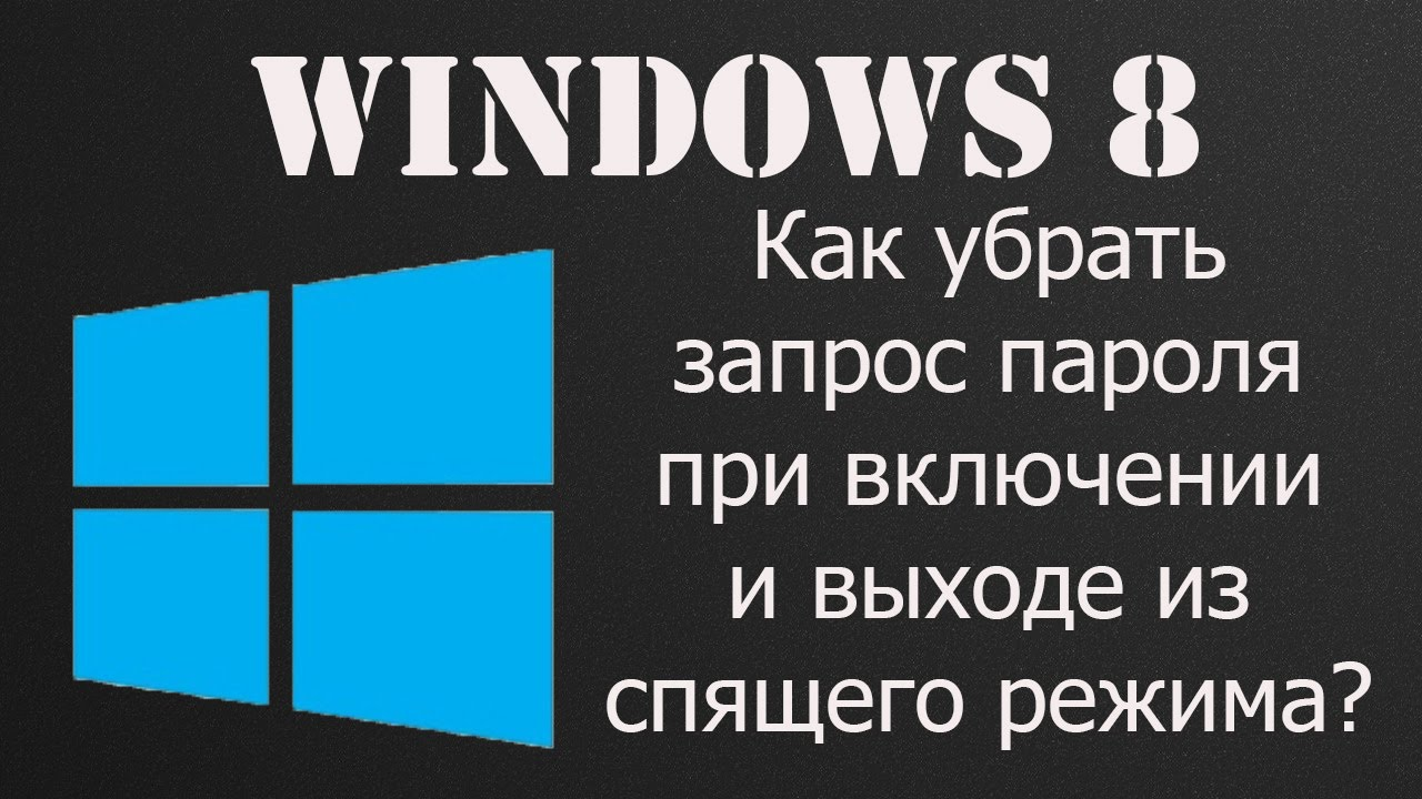 Как убрать пароль на Windows 8?