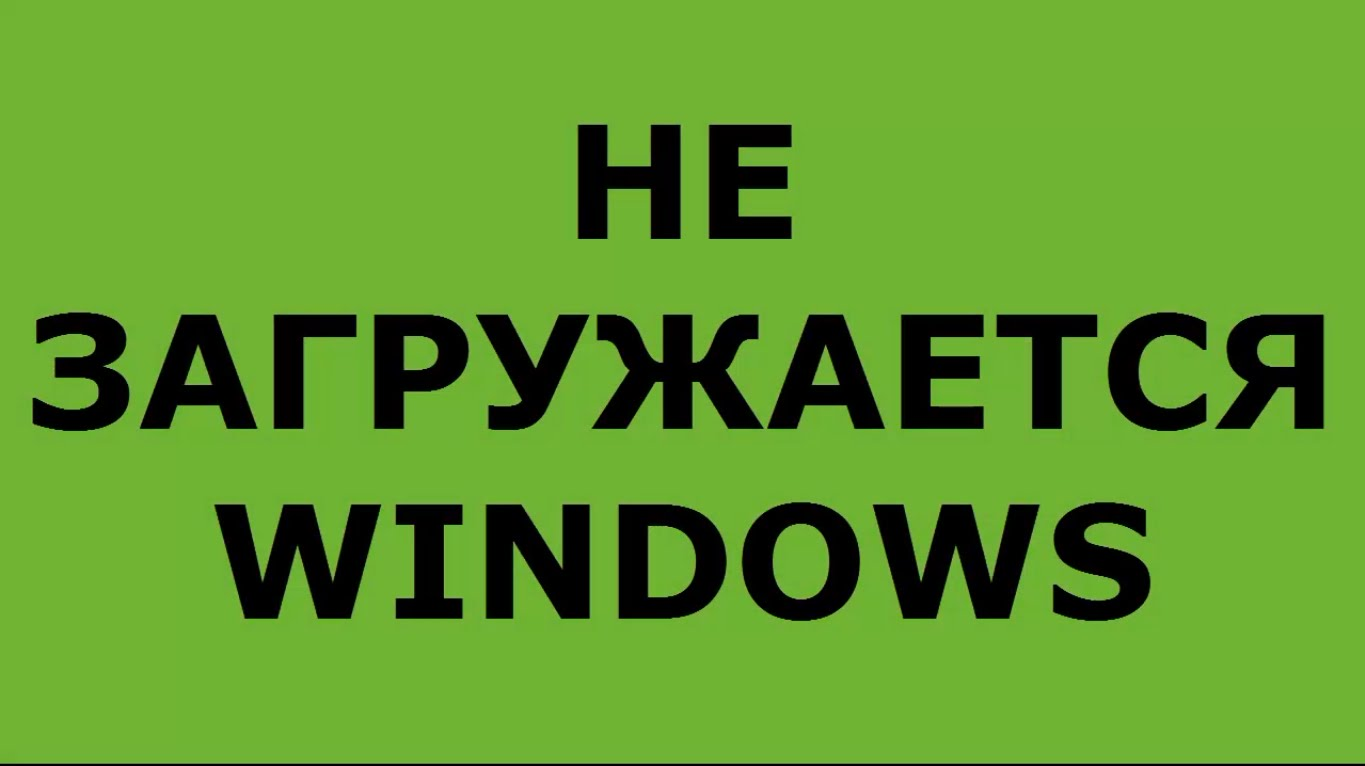 Не запускается Windows 7. Причины