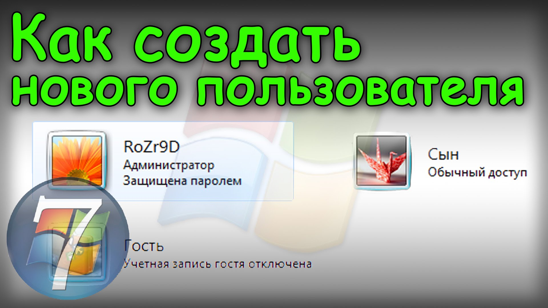 Как создать нового пользователя на компьютере в Windows 7?