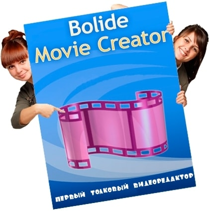 Bolide Movie Creator: как быстро создать видеоролик
