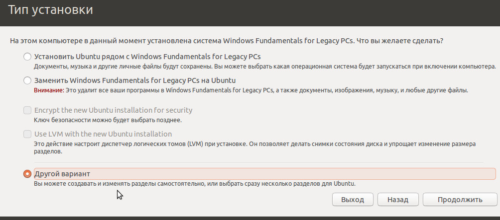инсталляция Ubuntu рядом с Windows 10