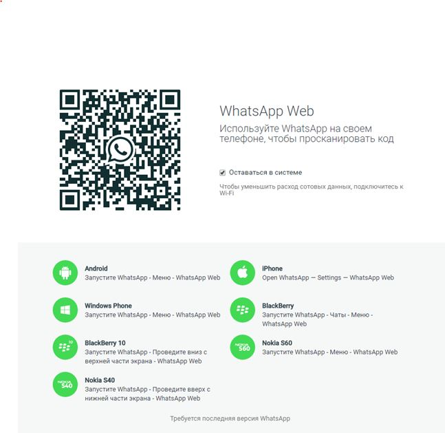QR код WhatsApp