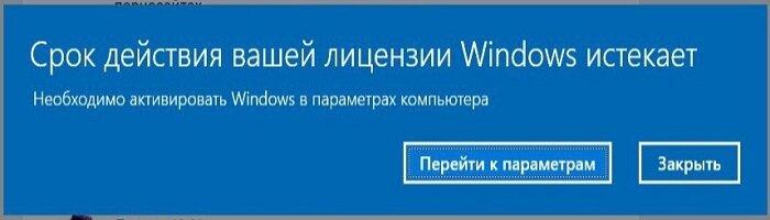Срок действия виндовс 10 истек что делать. Срок лицензии Windows 10 истекает : что делать